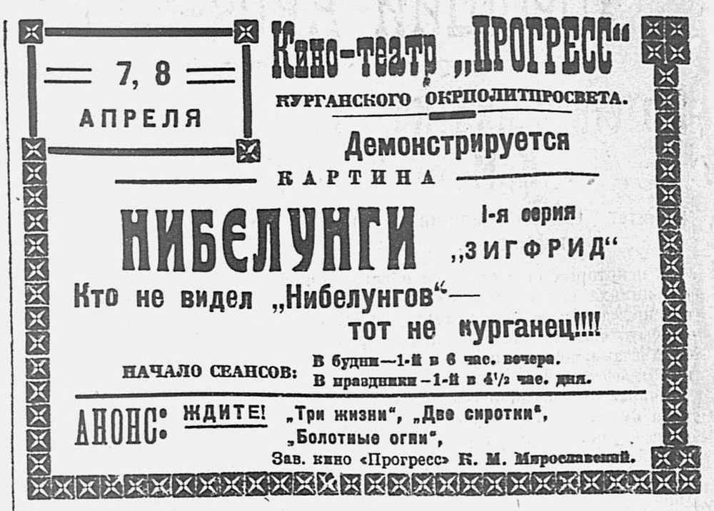 Киноафиша в газете «Красный Курган». 1926 г.