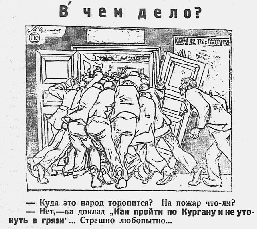 Карикатура в газете «Красный Курган». 1928 г.