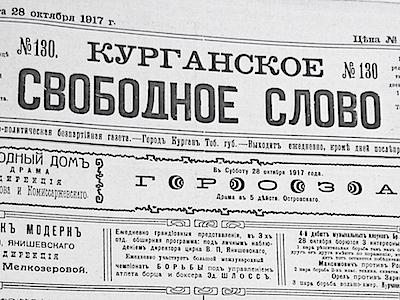 Глава 16.2. Социально-политическая и повседневная жизнь Кургана и Шадринска между февралем и октябрем 1917 года