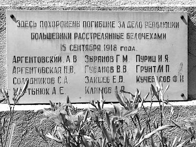 Глава 17.1. Чехословаки в Кургане