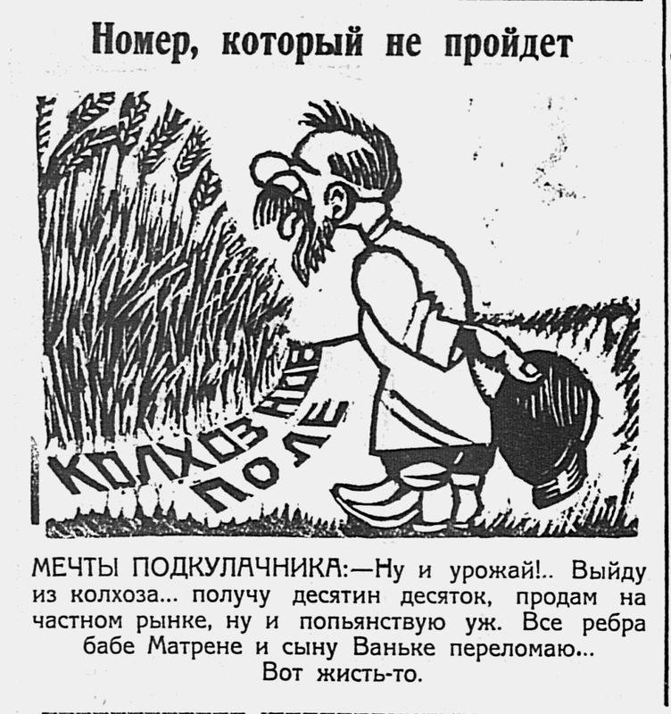 Карикатура «Мечты подкулачника». Газета «Красный Курган». 25 июля 1930 г.