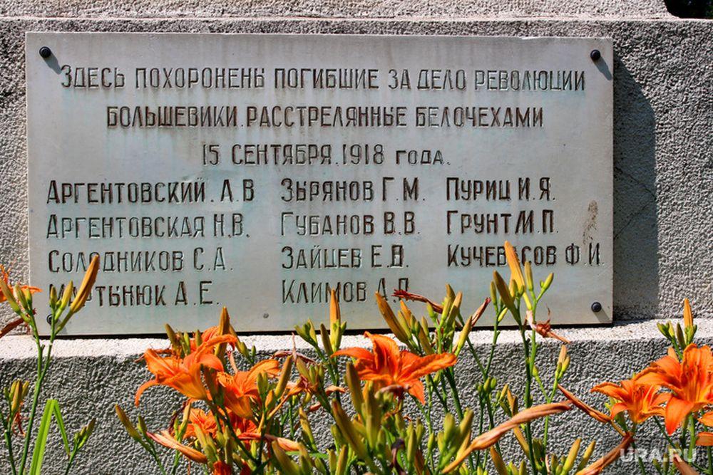 Обелиск десяти курганским комиссарам, расстрелянным белогвардейцами в 1919 г.