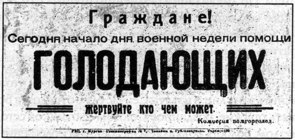 Листовка. 1921 г.
