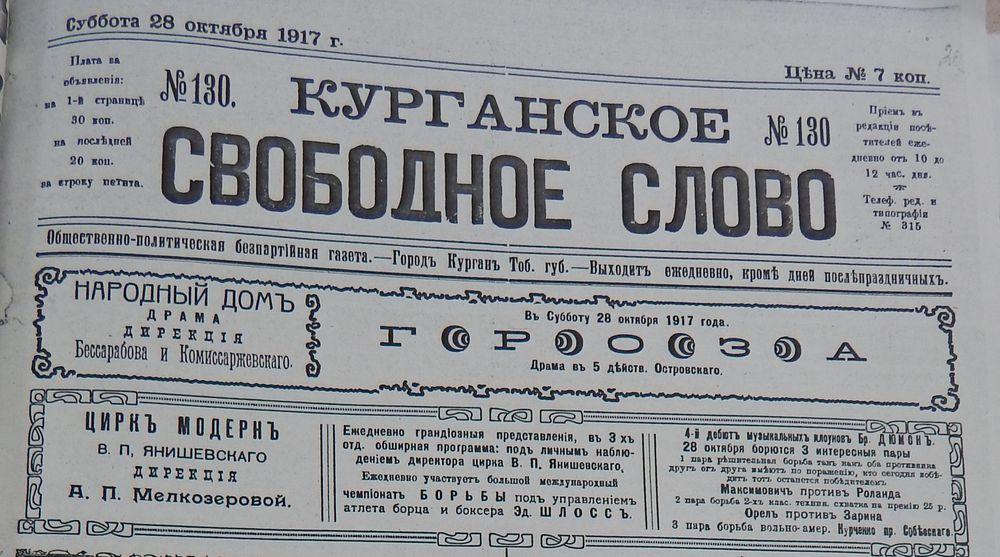 Газета «Курганское свободное слово». 1917 г.