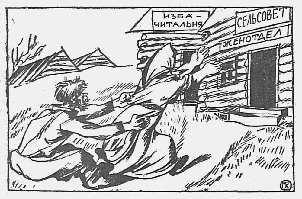 Карикатура в газете «Красный Курган». 1927 г.