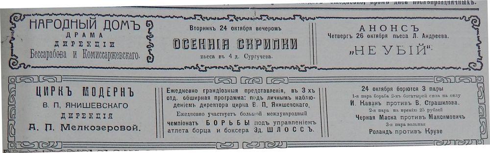 Реклама в газете «Курганское свободное слово». 1917 г.