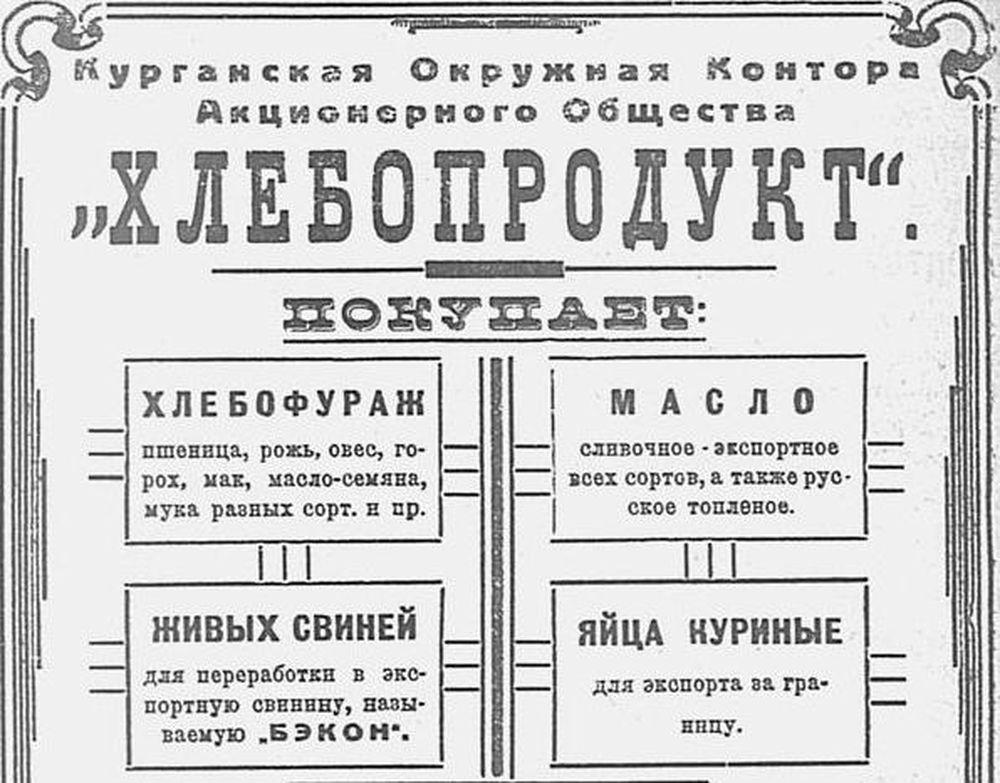 Реклама в газете «Красный Курган». 1925 г.