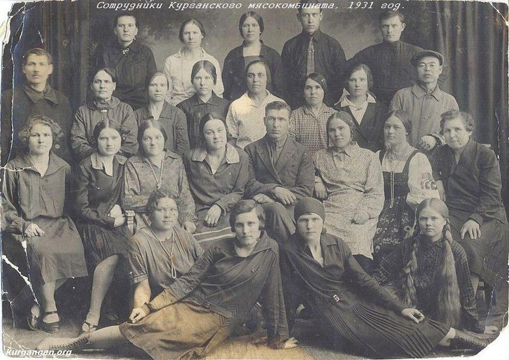 Сотрудники Курганского мясокомбината. 1931 г.
