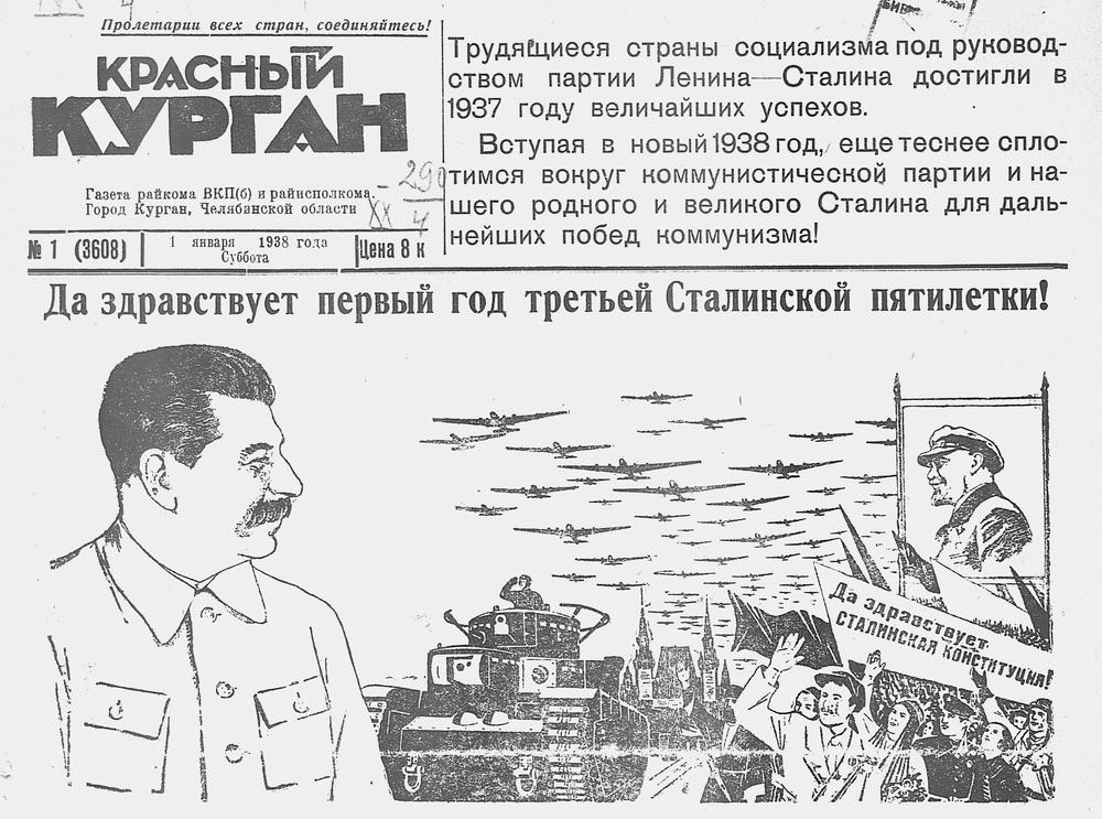 Фрагмент первой полосы газеты «Красный Курган». 1 января 1938 г.