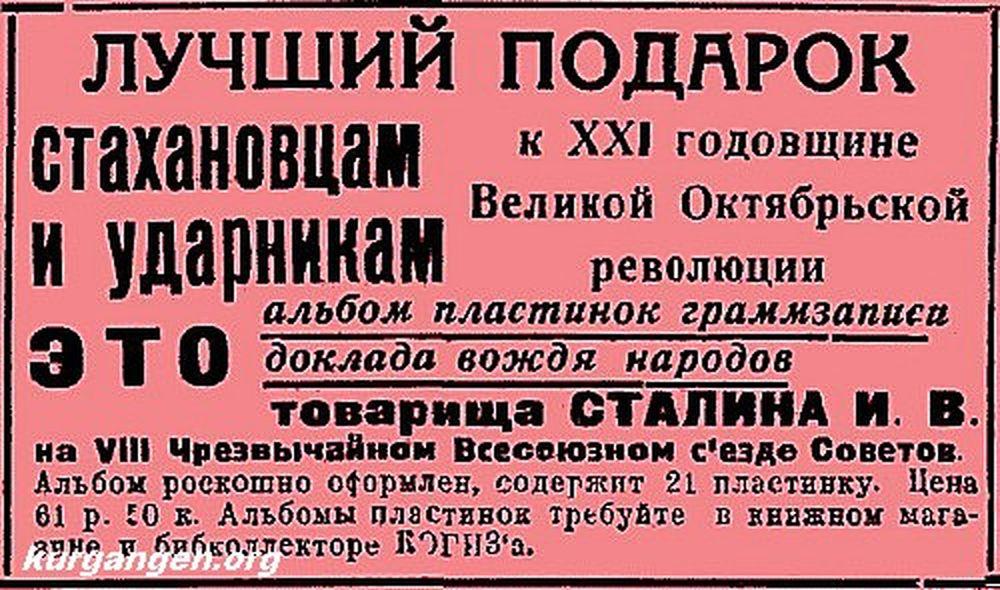 Реклама в газете «Красный Курган». Вт.пол.1930-х гг.