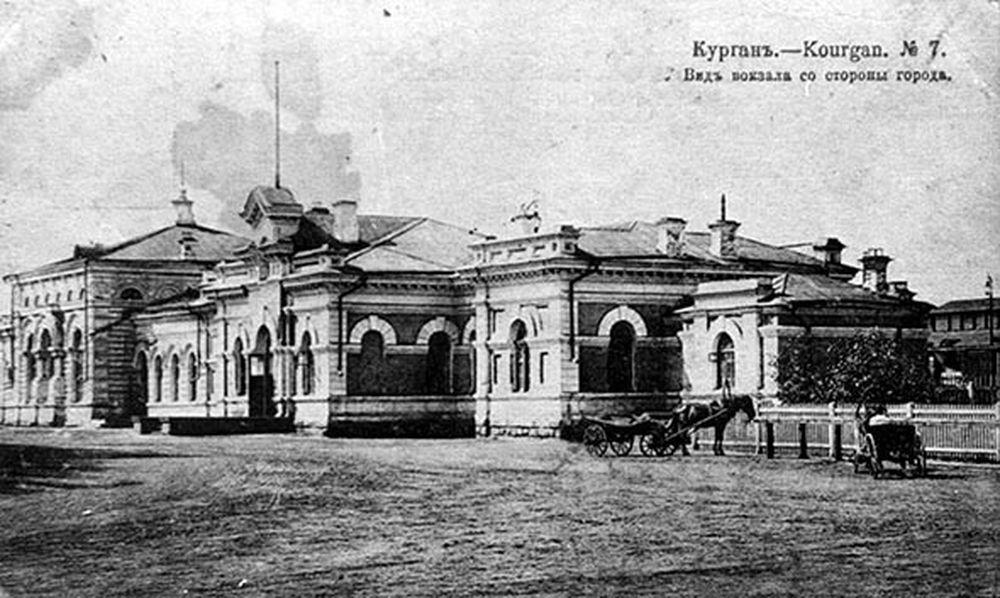 Железнодорожный вокзал в Кургане н. ХХ века.Фотография А.И.Кочешева. Начало ХХ века.