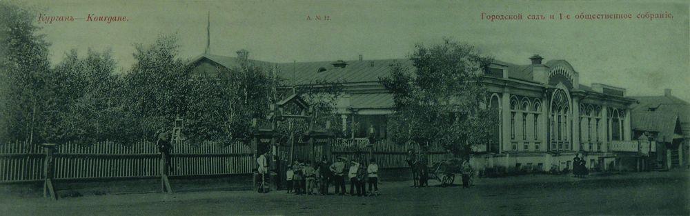 Городской сад и дом Общественного собрания в Кургане.Фотография А.И.Кочешева. Начало ХХ века.
