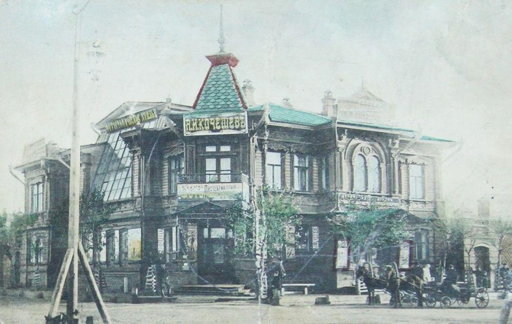 Дом и фотоателье А.И. КочешеваФотография А.И.Кочешева. Начало ХХ века.
