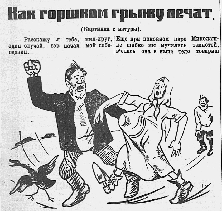 Карикатура из газеты «Красный Курган». 1920-е гг.