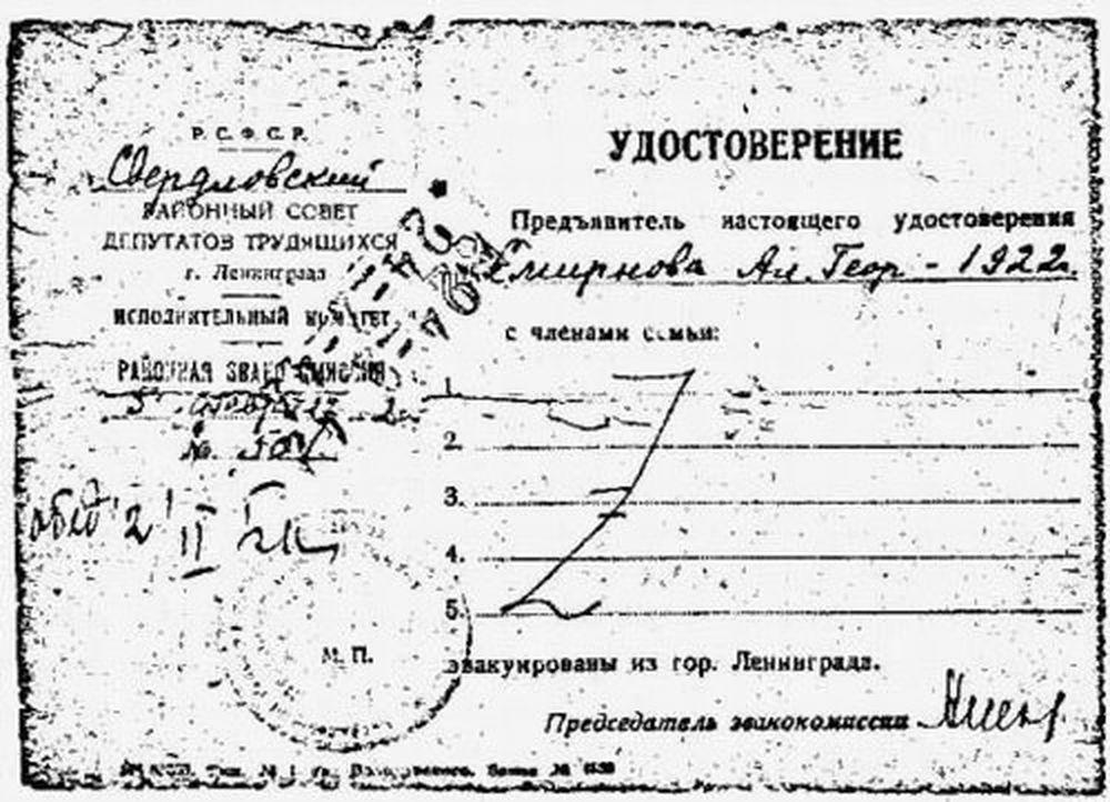 Удостоверение эвакуированного из Ленинграда. 1942 г.