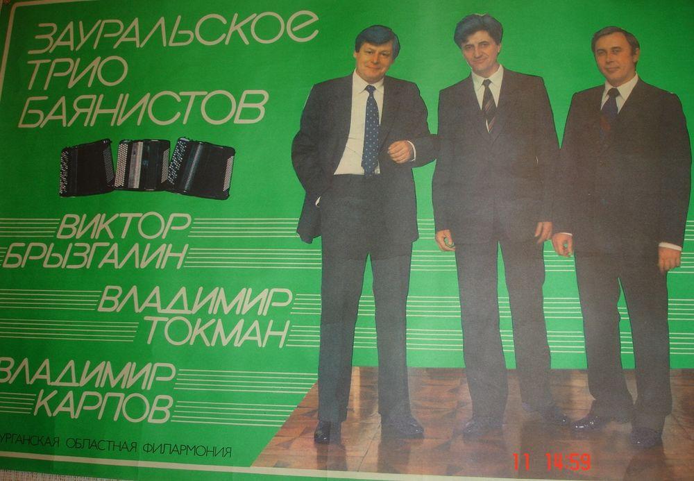 Зауральское трио баянистов В. Брызгалин, В.Токман, В. Карпов (слева направо). Вторая половина 1980-х гг.