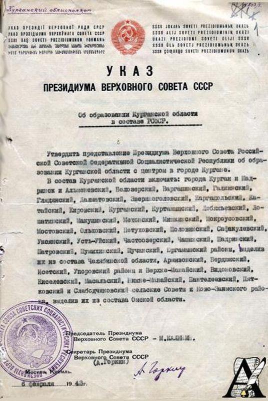 Указ Президиума Верховного Совета СССР «Об образовании Курганской области в составе РСФСР» от 6 февраля 1943 г.