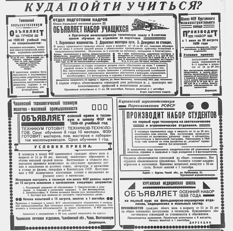 Объявления в газете «Красный Курган». 1939 г.