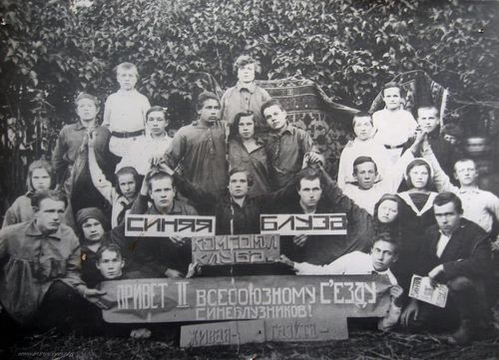 Агитбригада «Синяя блуза». Куртамыш. 1930-е гг.