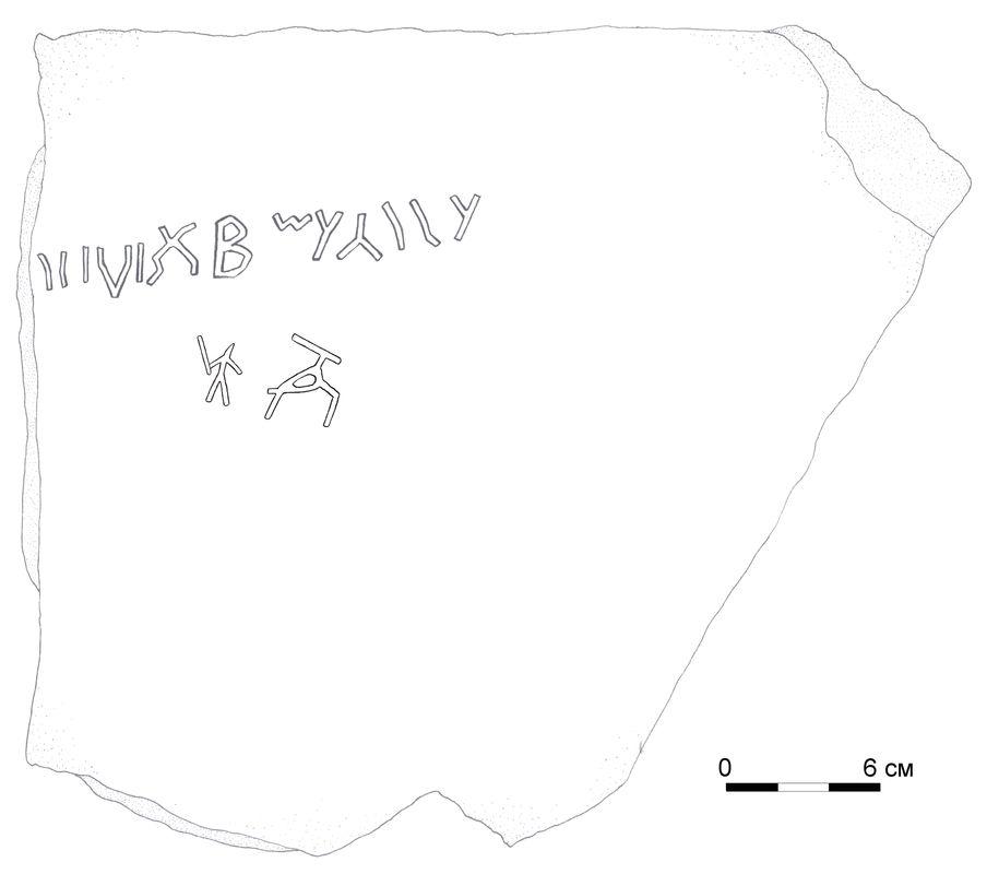 Каменная плита с тюркской надписью из Звериноголовского района