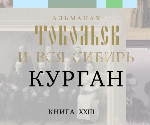 Альманах Тобольск и вся Сибирь. Курган. XXIII том