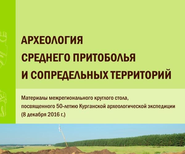 Археология Среднего Притоболья и сопредельных территорий