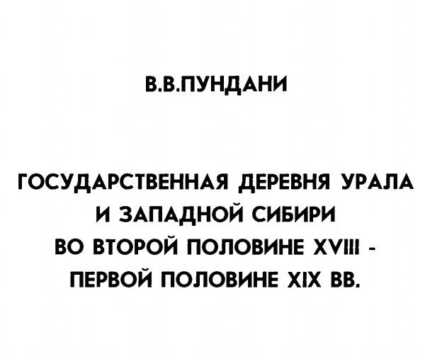 Государственная деревня Урала и Западной Сибири во второй половине XVIII – первой половине XIX вв
