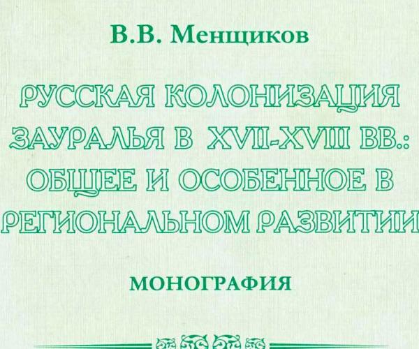 Русская колонизация Зауралья в 17-18 вв